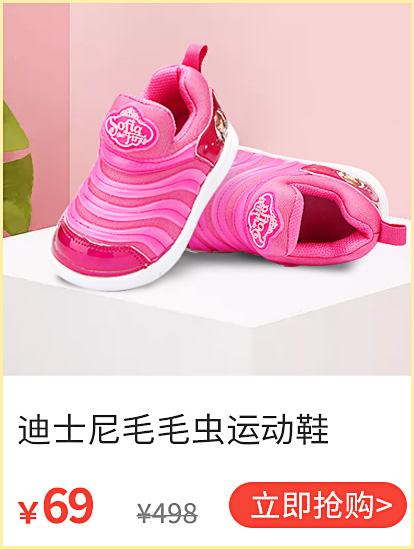 百丽集团童鞋旗舰店