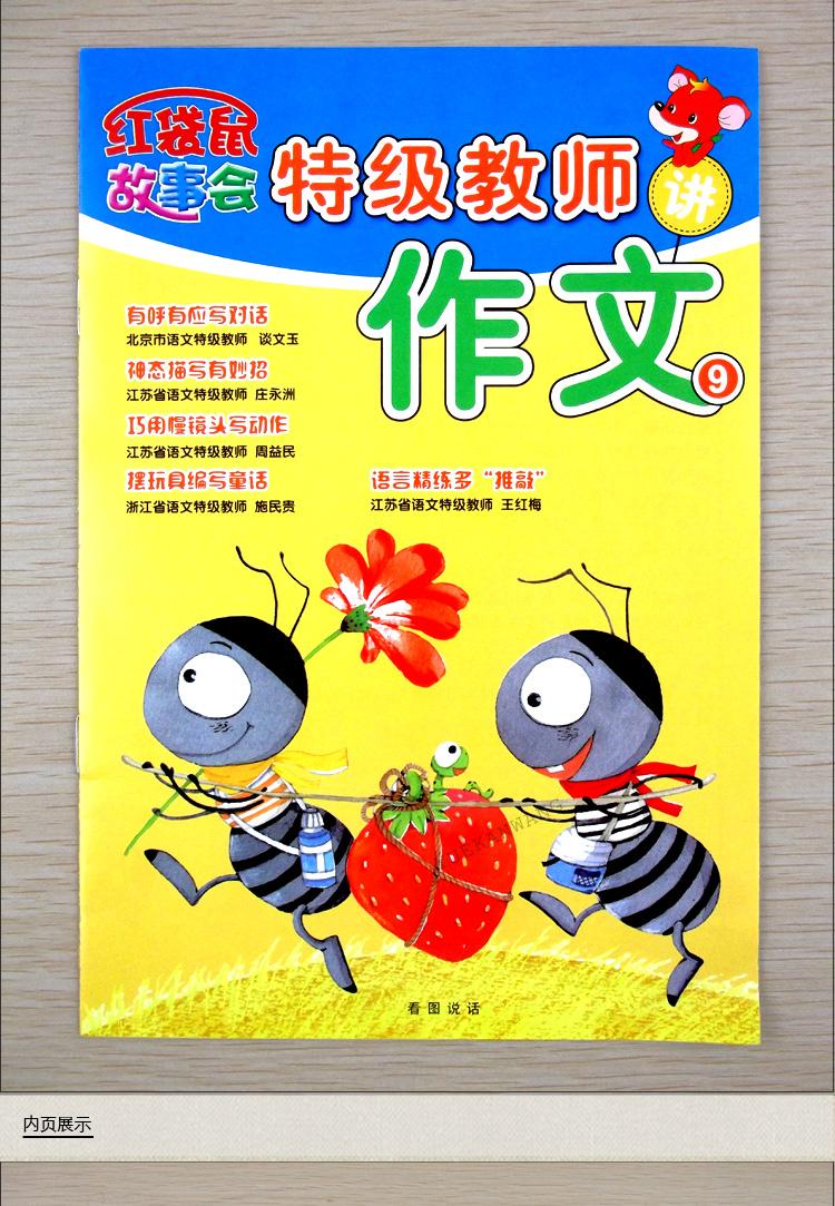 】中国儿童画报