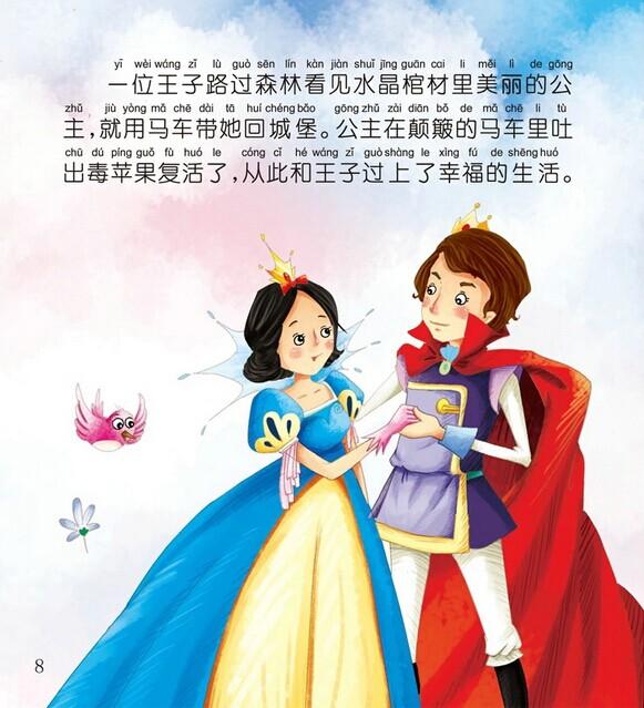 彩色童话?红色童话:白雪公主_乐乐简笔画