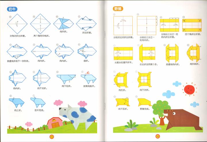 包邮6册小红花系列 宝宝折纸3-4-5-6岁(基础 提高) 幼儿折纸入门书