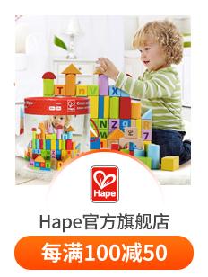 德国Hape官方旗舰店