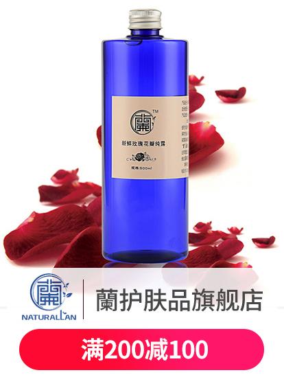 蘭Naturallan 护肤品旗舰店