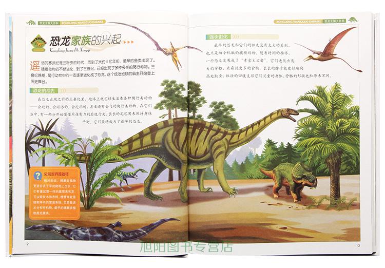 【彩书坊】恐龙王国大百科-动物世界大百科-史前怪兽大百科套装3册彩