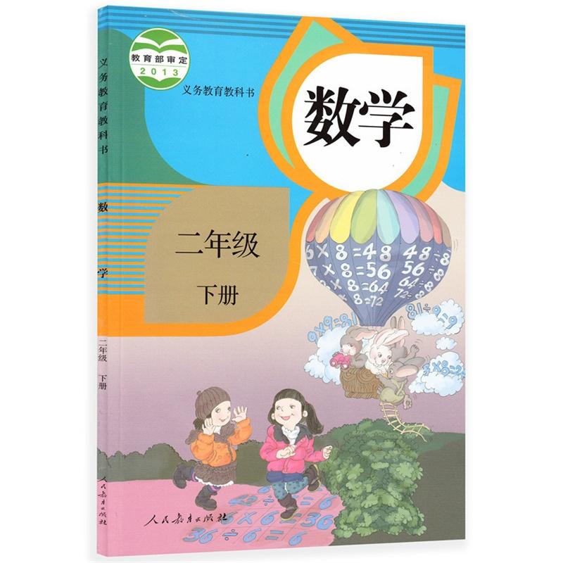 初二数学书上册课本分享展示