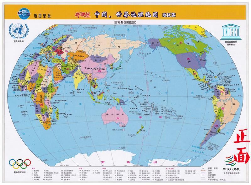 2016新版北斗地图 新课标 中国,世界地理知识地图 政区版 地图垫板 山