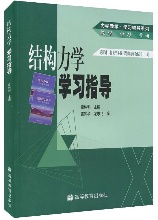 高等教育出版社 结构力学i基本教程 结构力学ii专题教程 学习指导