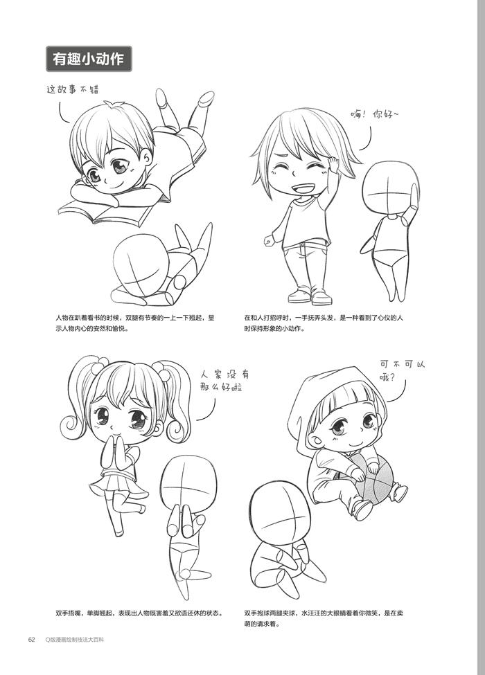 漫画人物素描从入门到精通 q版古风漫画美少女人物漫画素描技法基础