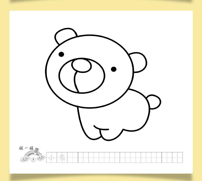 我爱学画画涂色画画书全6册3-5-6-9岁儿童一笔画二笔画入门简笔画大全