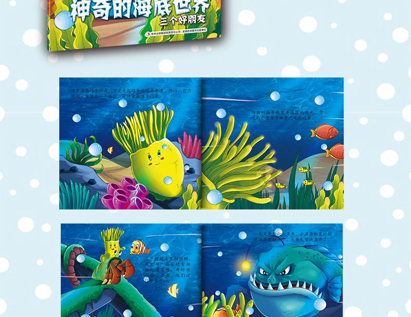 思维绘本 神奇的海底世界 全8册 儿童绘本宝宝故事图书籍 3-4-5-6岁幼
