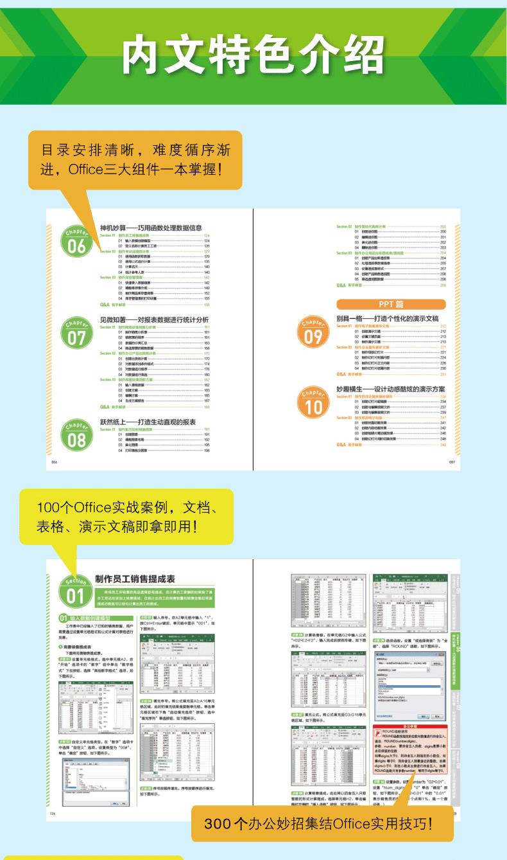 word excel ppt 2016高效商务办公从新手到高手表格制作 excel 书籍