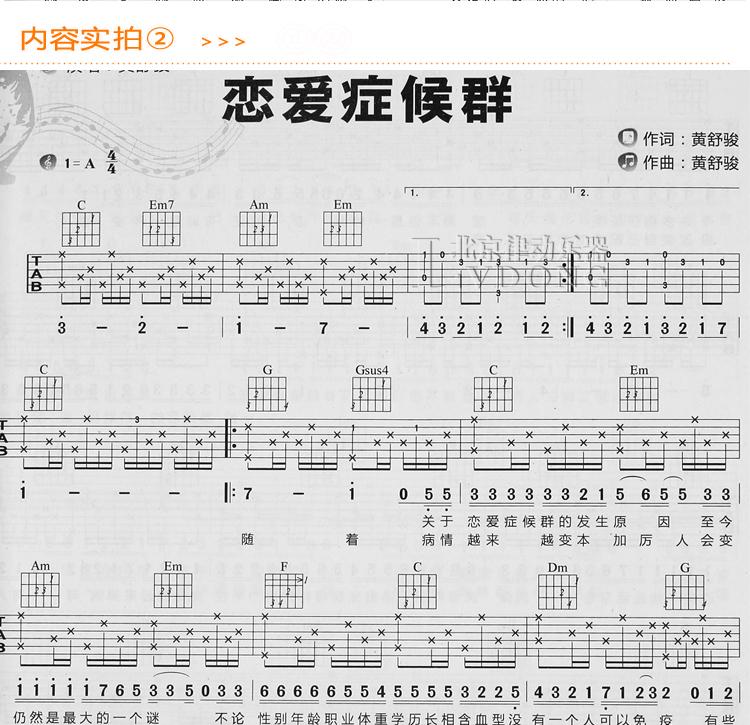 吉他弹唱谱 流行歌曲谱