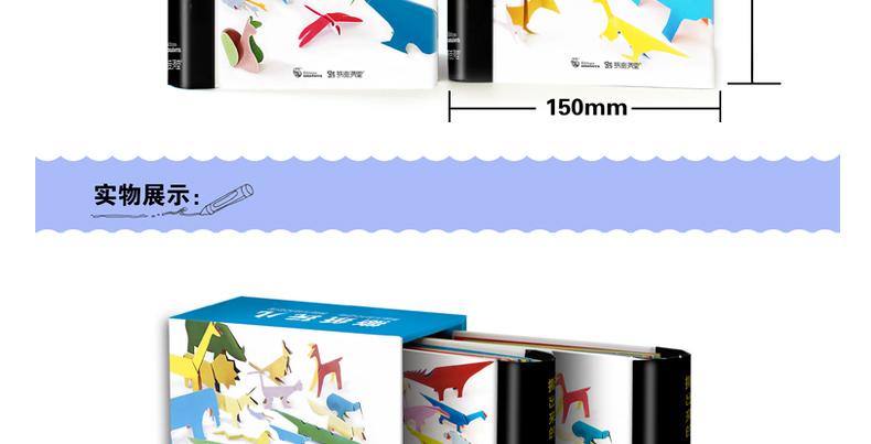 撕纸玩儿2册 撕出来的3d恐龙动物 法国撕纸画大全/亲子小巧手丛书儿童