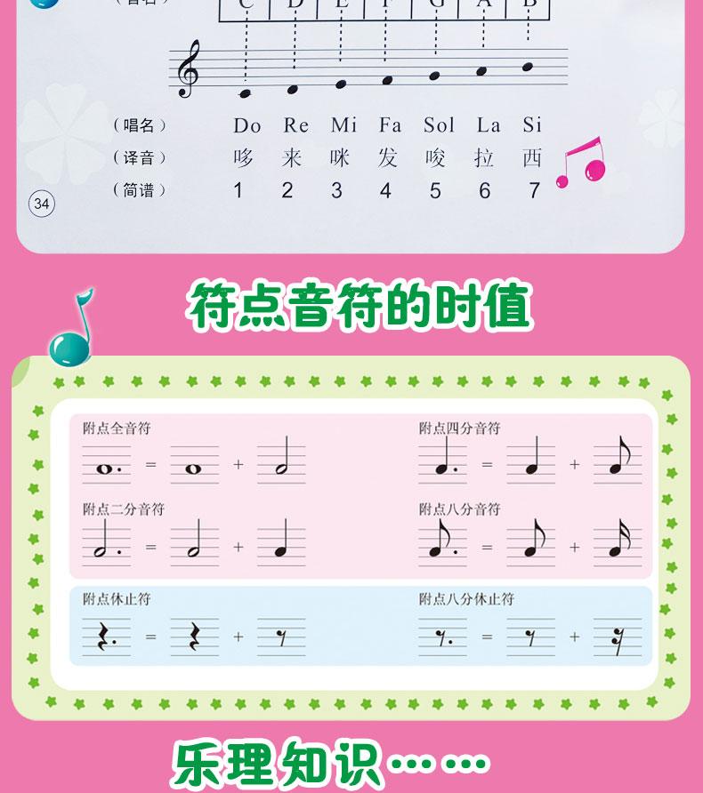 幼儿简谱五线谱入门电子琴钢琴谱歌谱书籍零基础初学教程学乐理知识