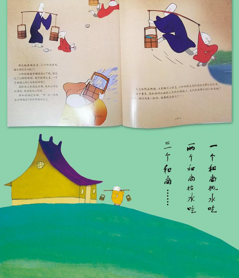 中国经典动画大全集-三个和尚绘本 少儿漫画 一年级课外书 儿童绘本3图片