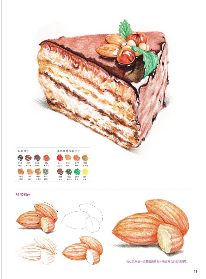 a4册 彩色铅笔画 花草水果美食动物手绘画彩铅画入门教程书 素描绘画
