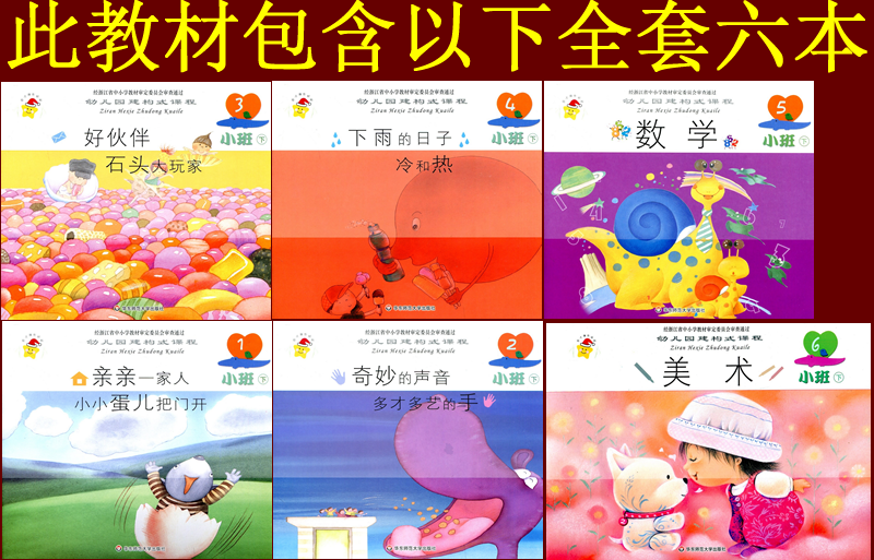 华东师大幼儿园建构式课程小班下册全6本幼儿园教材小班 美术共六本