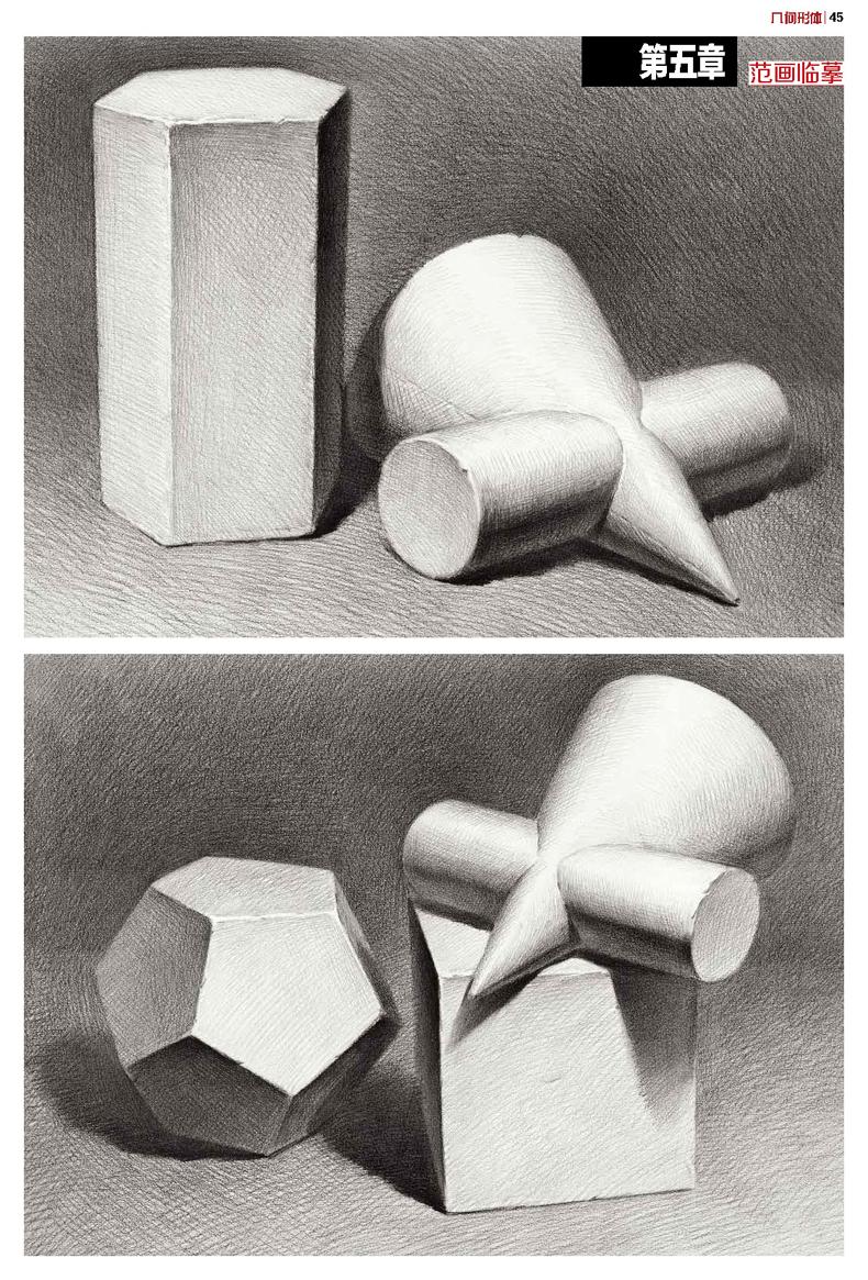 敲门砖超级几何形体1 田旭李家友素描基础静物临摹范画 入门自学石膏