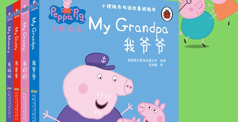 小猪佩奇漫画书 儿童绘本0-3-4-6周岁我爸爸我妈妈绘本双语故事纸板书