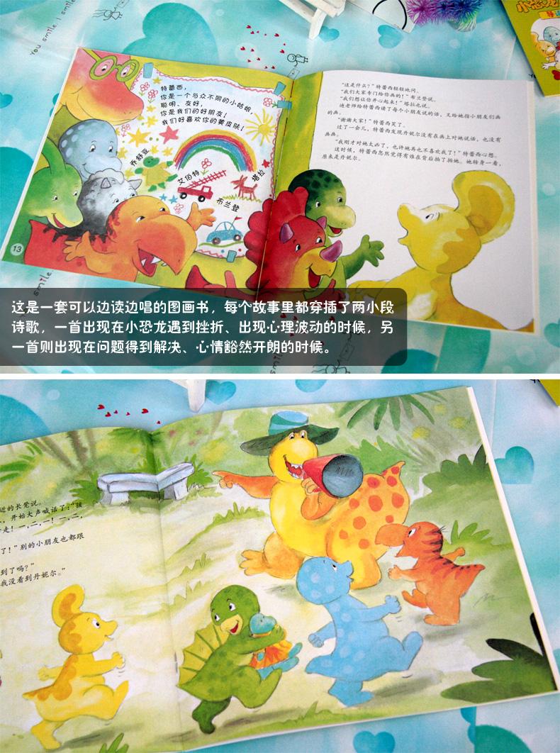 小恐龙幼儿园故事绘本图画书 全套28本 推荐2-6岁情商培养阅读 让小