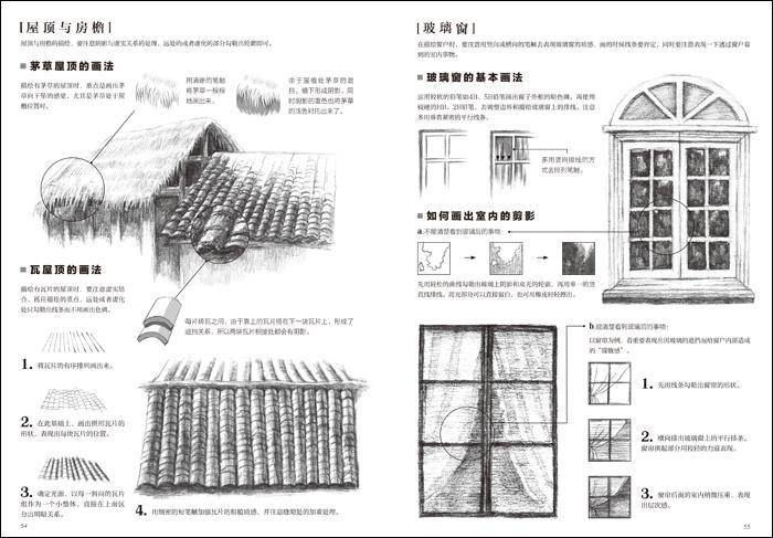 素描基础 画风景 飞乐鸟工作室 基础素描风景画教程教材书籍 风景素描