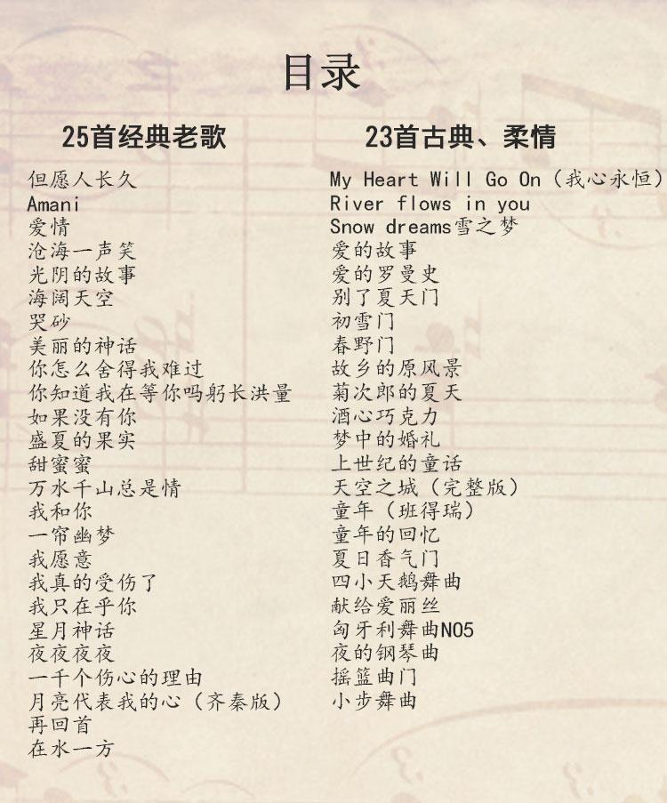 正版超炫简谱钢琴曲集弹唱教材 钢琴谱大全流行歌曲谱教程 钢琴书籍