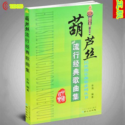 正版 葫芦丝流行经典歌曲集名歌名曲 初级入门教程吹奏曲谱(附cd)