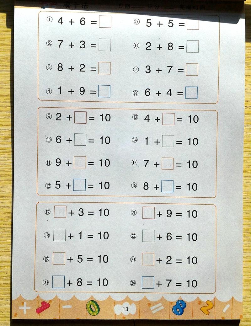 全套4册借十法凑十法时间与人民币10以内数的分解与组成幼儿数学图片