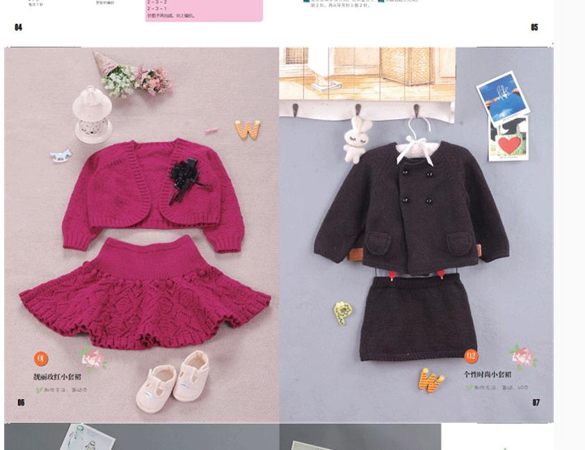 3~5岁小公主毛衣视频教程集纯手工婴儿毛线衣编织书儿童棒针毛衣编织