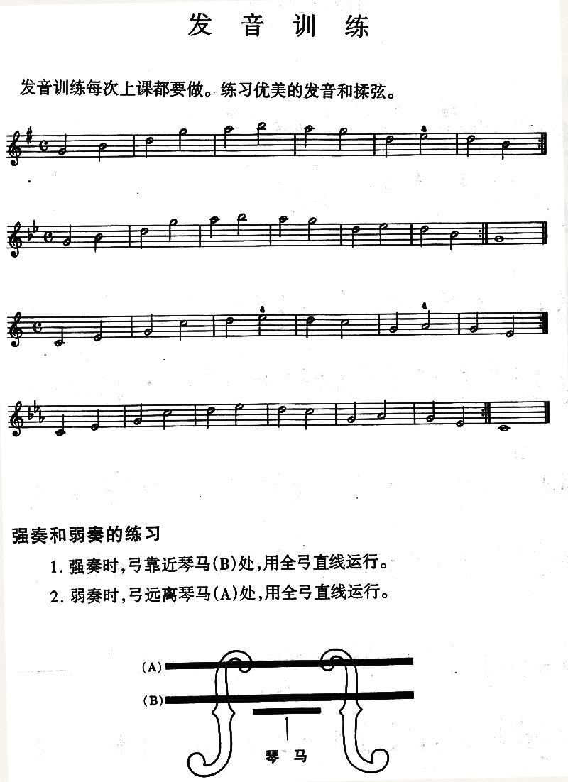 铃木小提琴教材5-6册铃木镇一著小提琴入门基础教程书初学者小提琴