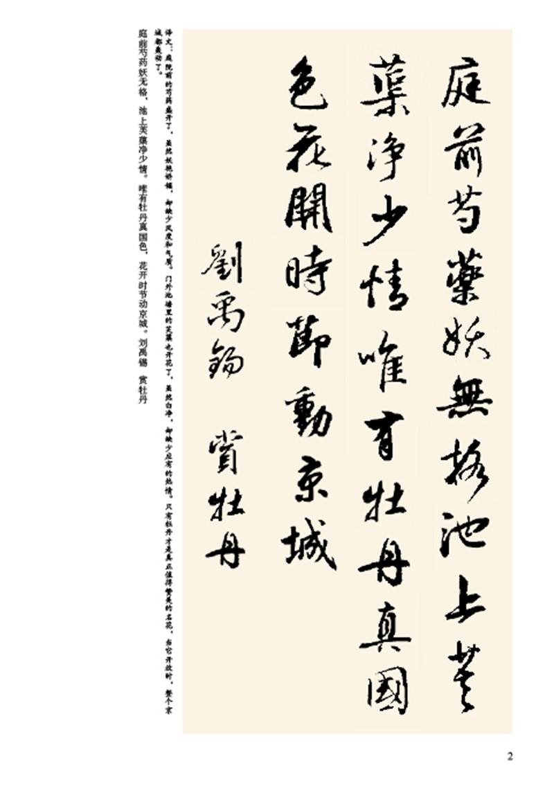 【正版促销】历代书家集字丛书——集字题画诗词·牡丹