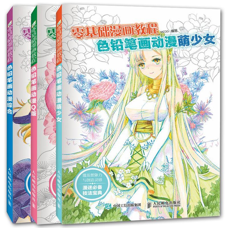 色铅笔画动漫综合 萌少女 q版零基础铅笔彩铅动漫绘画手绘古风日本
