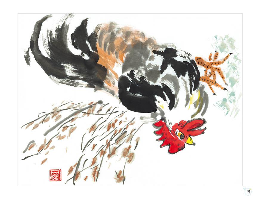 创意国画 儿童艺术启蒙教学丛书 新编少儿绘画画书水墨画中国画技法基