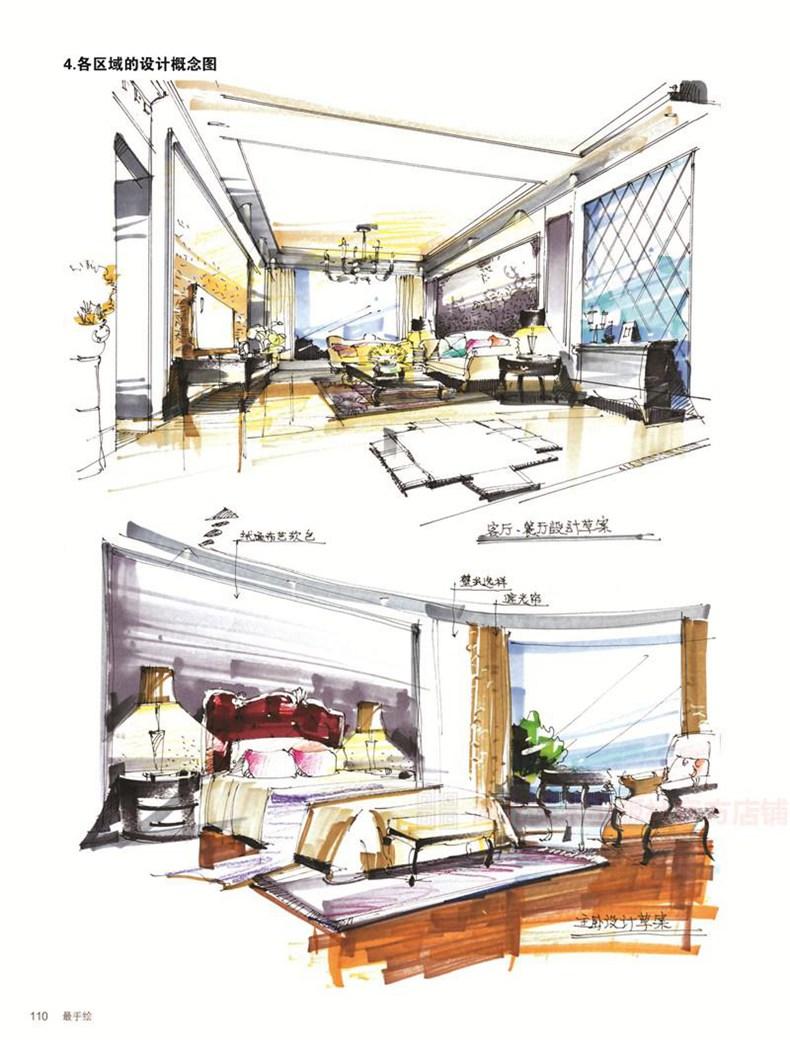 正版 空间手绘志 室内手绘设计创意详解 室内设计师效果图建筑场景