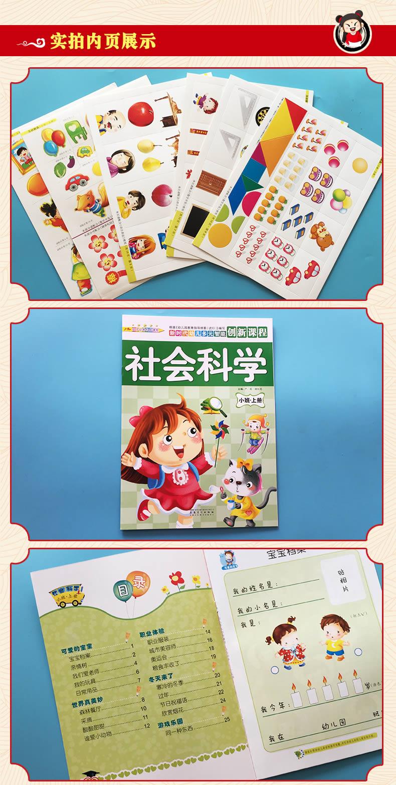 幼儿园小班上册全套5本 正版教材早教全套书本课本送贴画卡片教具2-3