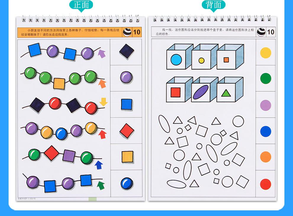 电脑软件 逻辑狗4-5岁(幼儿园中班-带6钮板)第二阶段儿童思维升级游戏