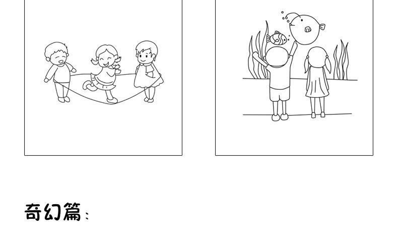 3-6岁幼儿童学画画书 儿童简笔画大全入门全4册 入门篇生活篇 儿童