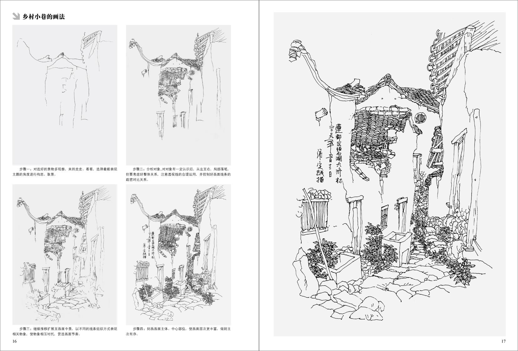 正版 基础教学实用版 第7册 风景速写 从入门到精通 学生成人绘画美术