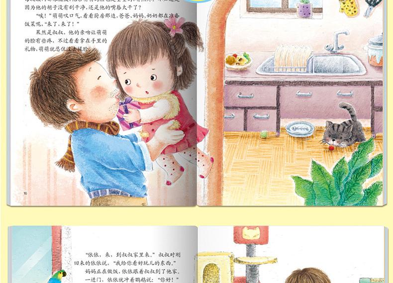 小公主自我保护意识培养绘本6册 儿童手绘本故事书不跟陌生人走 幼儿图片