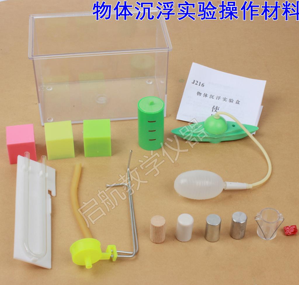 科学探实验物体沉浮实验操作材料幼儿园科学探究设备儿童科学教具