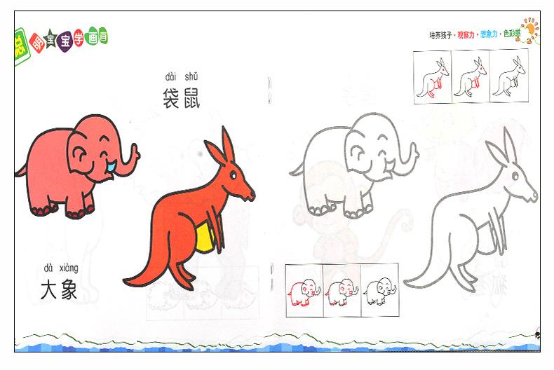 全套12册聪明宝宝学画画儿童简笔画学画动物人物风景交通水果蔬菜一笔
