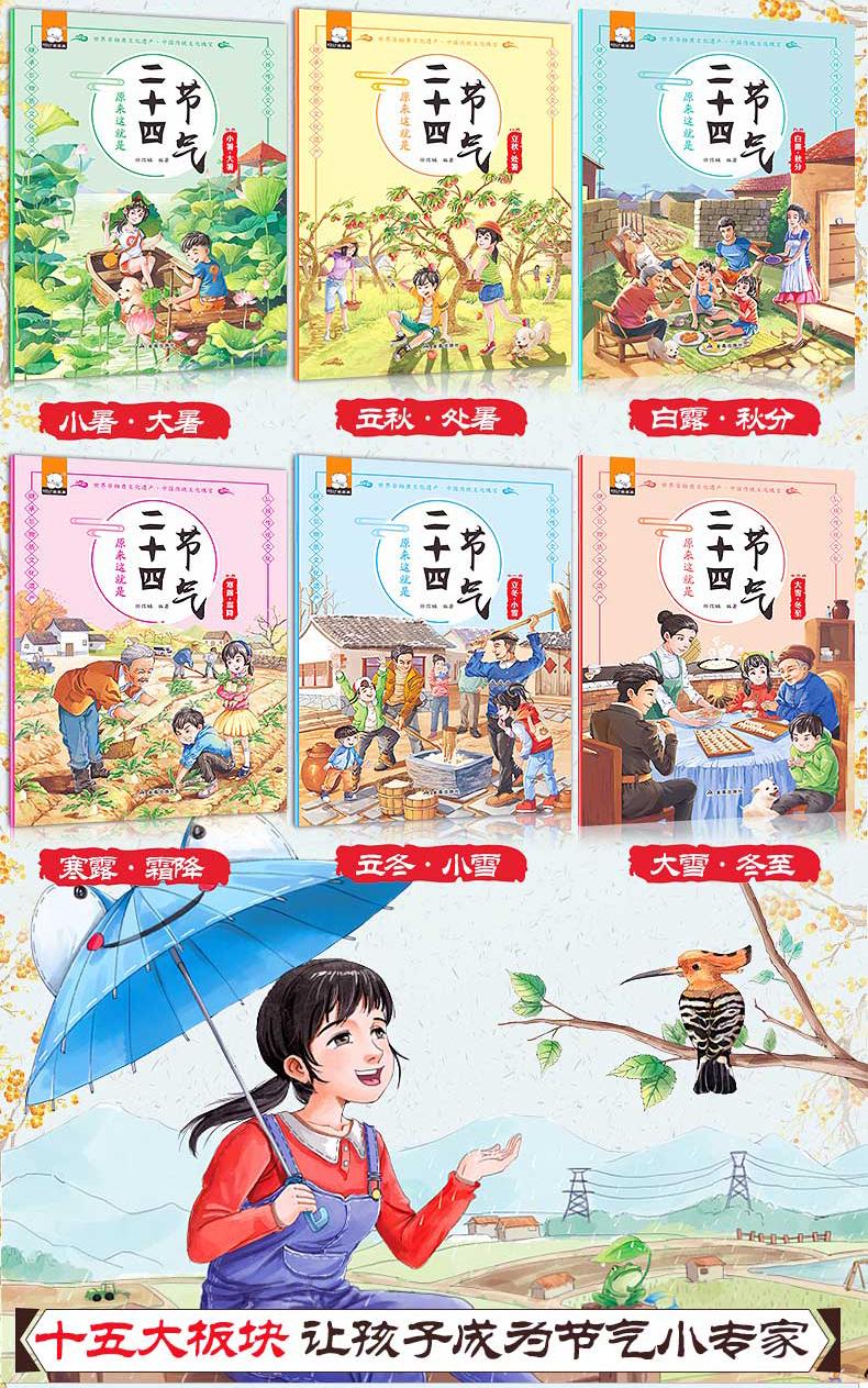 这就是二十四节气全套12册 6-12岁儿童中国传统节日民俗故事绘本 小