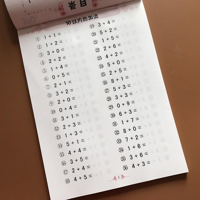 3000题全横式口算题卡10以内加减法幼儿园大班儿童数学题十以内加