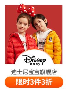 迪士尼宝宝旗舰店