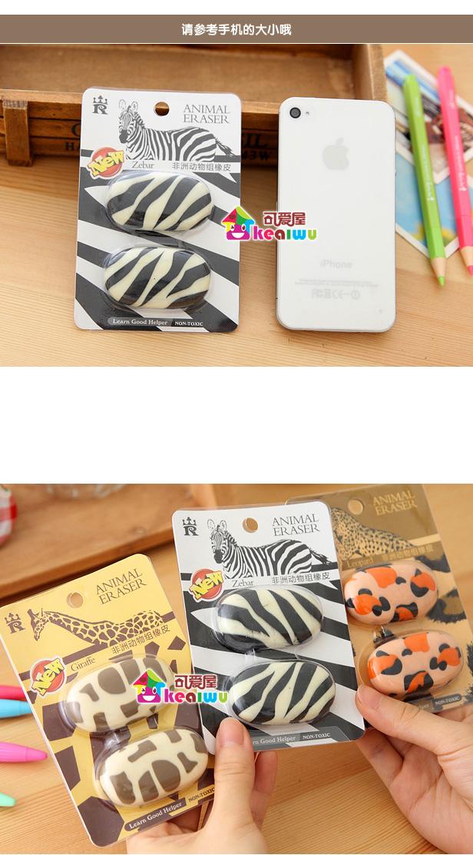 韩版文具 创意非洲动物橡皮擦 鹅卵石造型 大个2个装