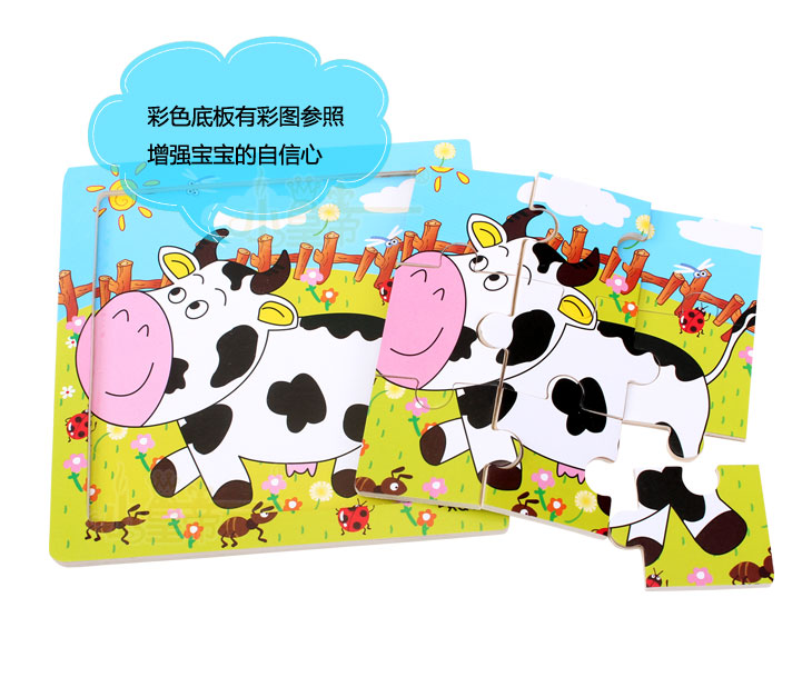 小皇帝奶牛卡通动物九块儿童智力木制拼图玩具pg99106