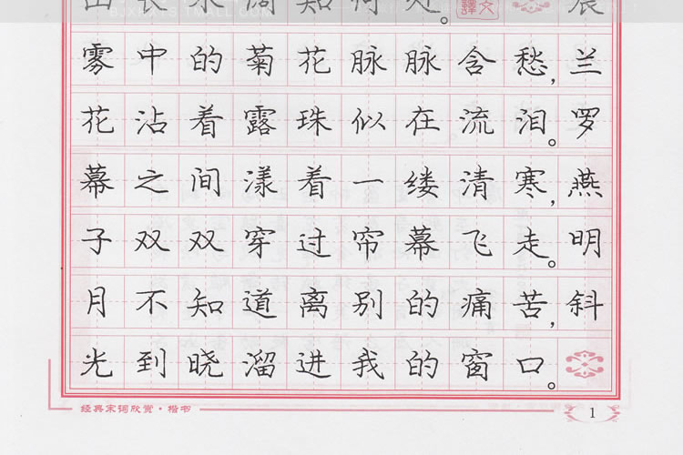 楷书5本 庞中华正楷书钢笔临摹练字字帖 楷基7000宋词入门毛泽东-庞