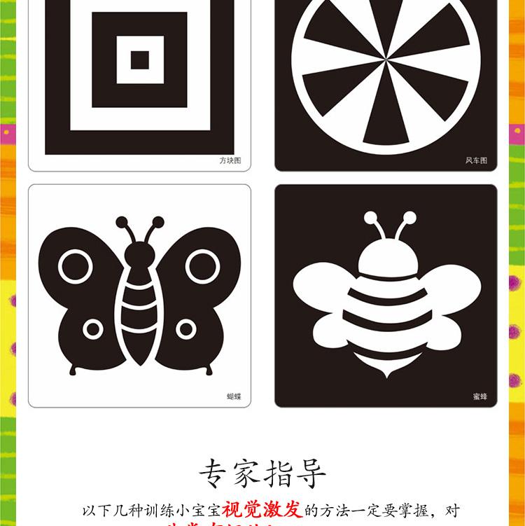 婴儿视觉卡正版书籍宝宝早教书视觉激发彩色黑白卡