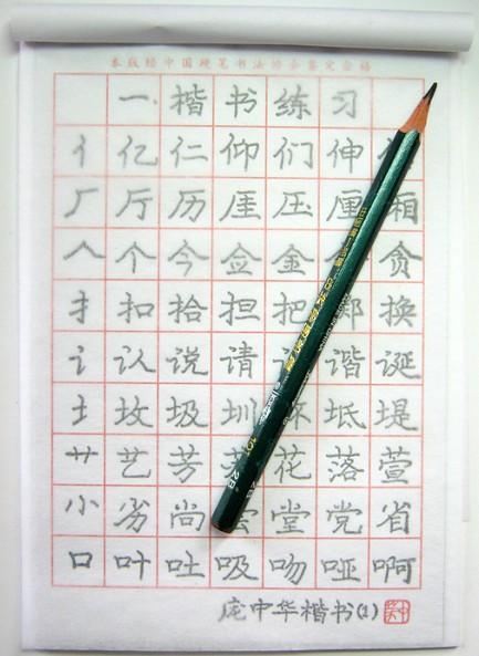 临摹硬笔书法作品应该怎样落款 急需知道图片