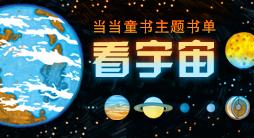 主题童书展-看宇宙