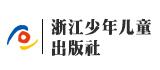 浙江少年儿童出版社精品童书馆